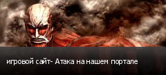 игровой сайт- Атака на нашем портале