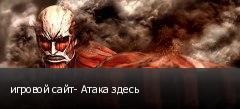 игровой сайт- Атака здесь