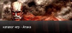 каталог игр - Атака