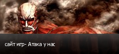 сайт игр- Атака у нас