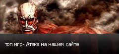 топ игр- Атака на нашем сайте