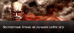 бесплатные Атака на лучшем сайте игр