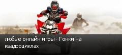 любые онлайн игры - Гонки на квадроциклах