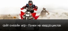 сайт онлайн игр - Гонки на квадроциклах