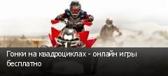 Гонки на квадроциклах - онлайн игры бесплатно