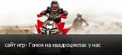 сайт игр- Гонки на квадроциклах у нас