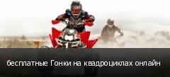 бесплатные Гонки на квадроциклах онлайн