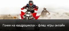 Гонки на квадроциклах - флеш игры онлайн