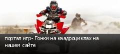 портал игр- Гонки на квадроциклах на нашем сайте