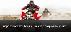 игровой сайт- Гонки на квадроциклах у нас