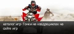 каталог игр- Гонки на квадроциклах на сайте игр