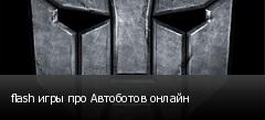 flash игры про Автоботов онлайн