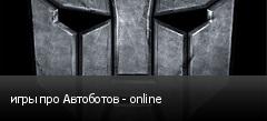 игры про Автоботов - online