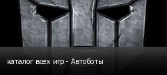 каталог всех игр - Автоботы