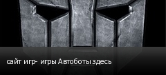 сайт игр- игры Автоботы здесь