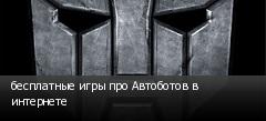 бесплатные игры про Автоботов в интернете