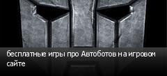 бесплатные игры про Автоботов на игровом сайте