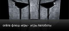 online флеш игры - игры Автоботы