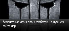 бесплатные игры про Автоботов на лучшем сайте игр