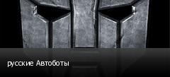 русские Автоботы