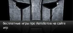 бесплатные игры про Автоботов на сайте игр