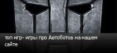 топ игр- игры про Автоботов на нашем сайте