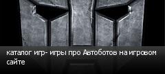 каталог игр- игры про Автоботов на игровом сайте