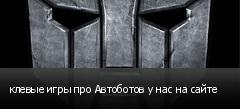клевые игры про Автоботов у нас на сайте
