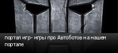 портал игр- игры про Автоботов на нашем портале