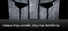 клевые игры онлайн игры про Автоботов