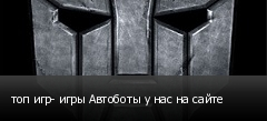 топ игр- игры Автоботы у нас на сайте