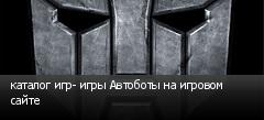 каталог игр- игры Автоботы на игровом сайте