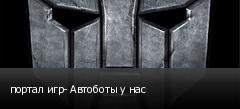 портал игр- Автоботы у нас