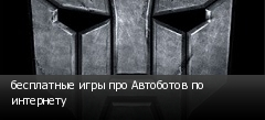 бесплатные игры про Автоботов по интернету