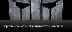 портал игр- игры про Автоботов на сайте