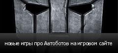 новые игры про Автоботов на игровом сайте