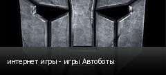 интернет игры - игры Автоботы