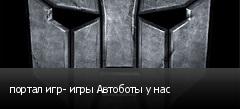 портал игр- игры Автоботы у нас