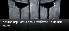 портал игр- игры про Автоботов на нашем сайте