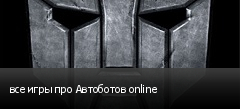 все игры про Автоботов online