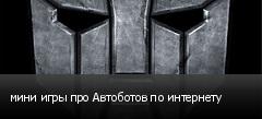 мини игры про Автоботов по интернету