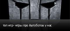 топ игр- игры про Автоботов у нас
