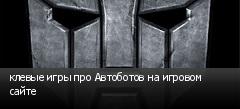 клевые игры про Автоботов на игровом сайте