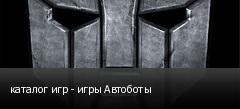 каталог игр - игры Автоботы