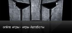 online игры - игры Автоботы