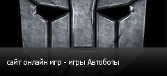 сайт онлайн игр - игры Автоботы