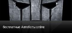 бесплатные Автоботы online