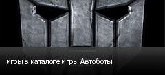 игры в каталоге игры Автоботы