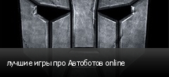 лучшие игры про Автоботов online