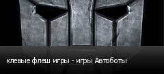 клевые флеш игры - игры Автоботы